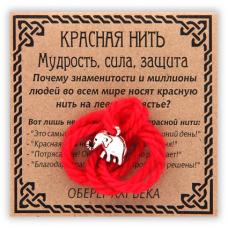 KN037-3 Красная нить Мудрость, сила, защита, серебр. (слон)