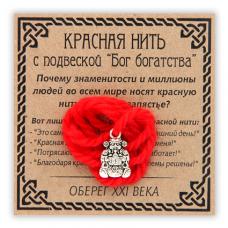 KN041-3 Красная нить Бог богатства, серебр.