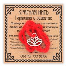 KN042-3 Красная нить Гармония и развитие (лотос), цвет серебр.