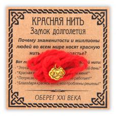 KN044-1 Красная нить Замок долголетия, цвет золот.