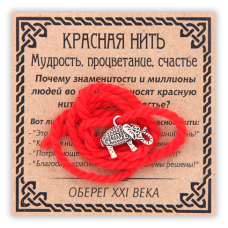 KN045-3 Красная нить Мудрость, процветание, счастье (слон), серебр.