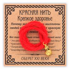 KN046-1 Красная нить Крепкое здоровье (тыква-горлянка), цвет золот.
