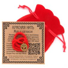 KNM048 Красная нить с мешочком Мир и согласие (пацифик)