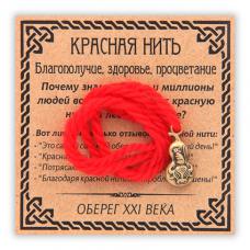 KN050-5 Красная нить Благополучие, здоровье, процветание, цвет бронз.