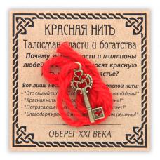 KN051-5 Красная нить Талисман власти и богатства (ключ), цвет бронз.