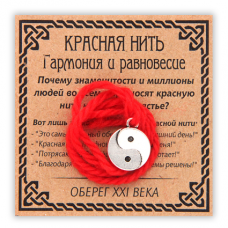 KN053-3 Красная нить Гармония и равновесие (Инь-Ян), цвет серебр.