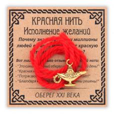 KN057-1 Красная нить Исполнение желаний (Лампа Аладдина), цвет золот.