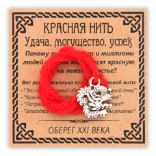 KN060-3 Красная нить Удача, могущество, успех (дракон), цвет серебр.