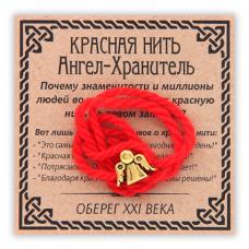 KN061-1 Красная нить Ангел-хранитель, цвет золот.