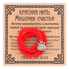 KN062-3 Красная нить Мешочек счастья, цвет серебр.