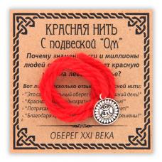 KN065-3 Красная нить Ом (тибетский), цвет серебр.