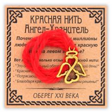 KN066-1 Красная нить Ангел-хранитель, цвет золот.