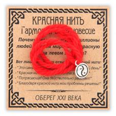 KN067-3 Красная нить Гармония и равновесие (Инь-Ян), цвет серебр.