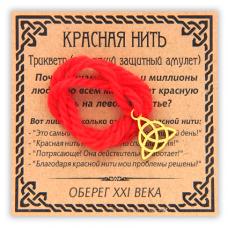 KN069-1 Красная нить Трикветр (кельтский защитный амулет), цвет золот.