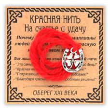 KN070-3 Красная нить На счастье и удачу, цвет серебр. (подкова с клевером)