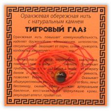 KN1-06 Оранжевая обережная нить с тигровым глазом