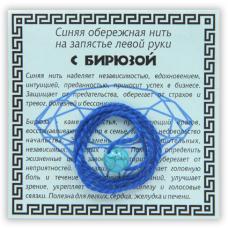 KN1-07 Синяя обережная нить с бирюзой