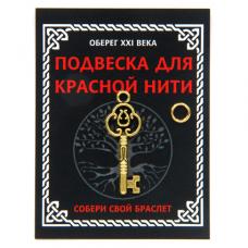 KNP002 Подвеска для красной нити Ключ, цвет золот., с колечком