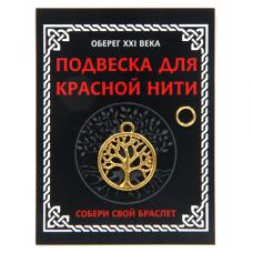 KNP006 Подвеска для красной нити Дерево Жизни, цвет золот., с колечком
