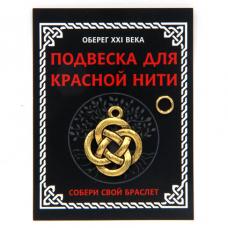 KNP008 Подвеска для красной нити Кельтский узел, цвет золот., с колечком