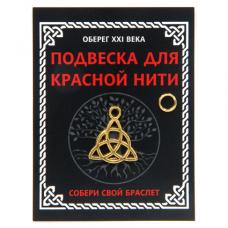 KNP009 Подвеска для красной нити Трикветр, цвет золот., с колечком