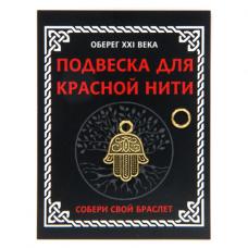 KNP013 Подвеска для красной нити Хамса, цвет золот., с колечком