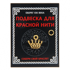 KNP017 Подвеска для красной нити Корона, цвет золот., с колечком