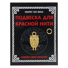 KNP018 Подвеска для красной нити Сова, цвет золот., с колечком
