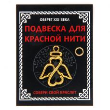 KNP020 Подвеска для красной нити Ангел, цвет золот., с колечком