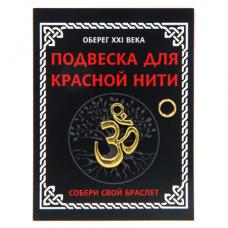 KNP022 Подвеска для красной нити Ом, цвет золот., с колечком