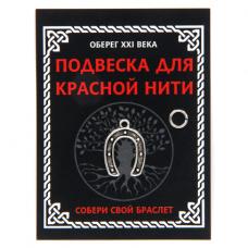 KNP301 Подвеска для красной нити Подкова, цвет серебр., с колечком