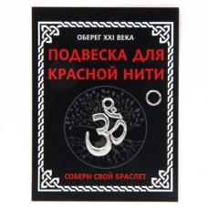 KNP307 Подвеска для красной нити Ом, цвет серебр., с колечком