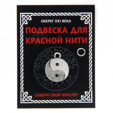 KNP310 Подвеска для красной нити Инь-Ян, цвет серебр., с колечком
