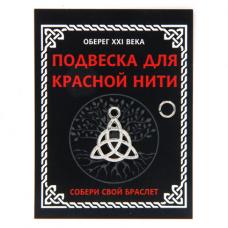 KNP315 Подвеска для красной нити Трикветр, цвет серебр., с колечком