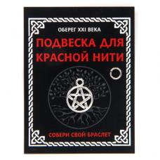 KNP322 Подвеска для красной нити Пентаграмма, цвет серебр., с колечком