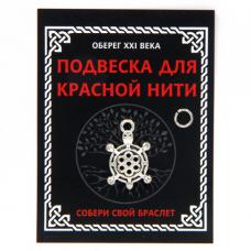KNP327 Подвеска для красной нити Черепаха, цвет серебр., с колечком