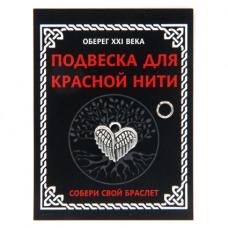 KNP328 Подвеска для красной нити Сердце Ангела, цвет серебр., с колечком