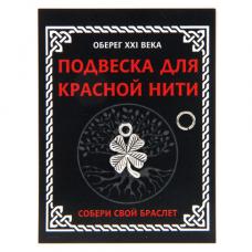 KNP331 Подвеска для красной нити Клевер, цвет серебр., с колечком
