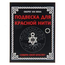 KNP332 Подвеска для красной нити Звезда Давида, цвет серебр., с колечком