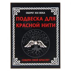 KNP333 Подвеска для красной нити Крылья, цвет серебр.