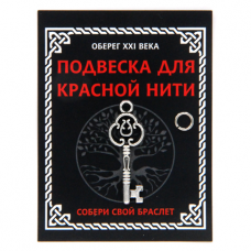 KNP334 Подвеска для красной нити Ключ, цвет серебр., с колечком