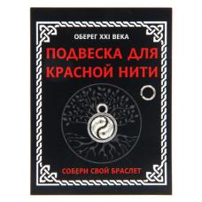 KNP335 Подвеска для красной нити Инь-Ян, цвет серебр., с колечком