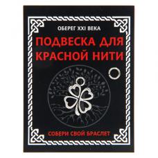 KNP337 Подвеска для красной нити Клевер, цвет серебр., с колечком