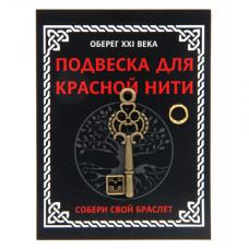 KNP601 Подвеска для красной нити Ключ, цвет бронз., с колечком
