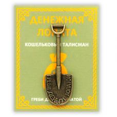 KS001 Кошельковый талисман Денежная лопата 4,5см, цвет бронз.