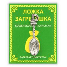 KS002 Кошельковый талисман Ложка - загребушка 4,1см, цвет серебр.