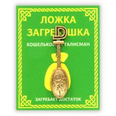 KS003 Кошельковый талисман Ложка - загребушка 4,1см, цвет золот.