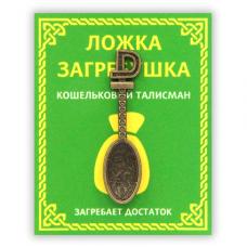 KS004 Кошельковый талисман Ложка - загребушка 4,1см, цвет бронз.