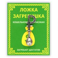 KS005 Кошельковый талисман Ложка - загребушка 3,4см, цвет серебр.