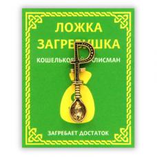 KS006 Кошельковый талисман Ложка - загребушка 3,4см, цвет золот.